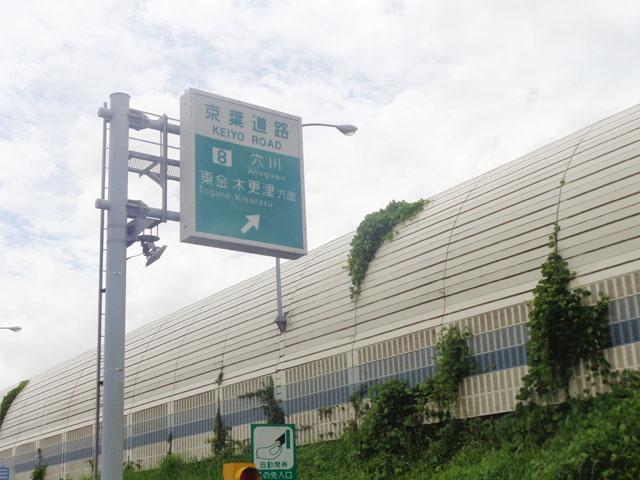 穴川駅のエリア情報5