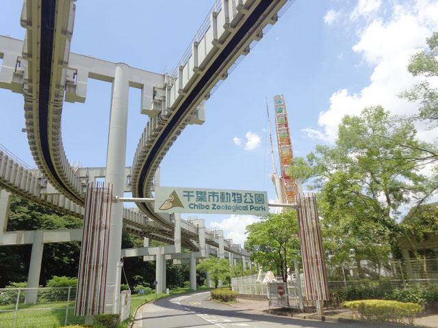 動物公園駅のエリア情報5