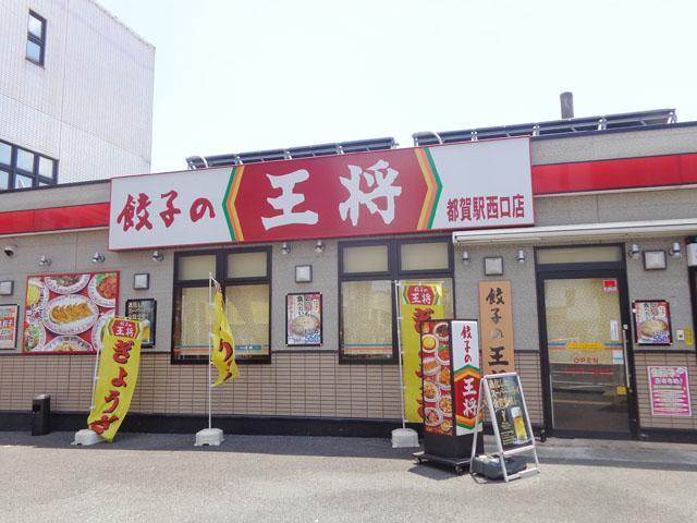 都賀駅のエリア情報1