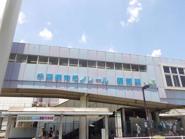 都賀駅のエリア情報3