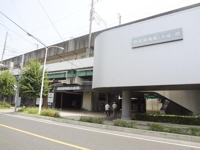 鉄道博物館(大成)駅のエリア情報1
