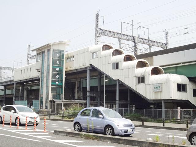 加茂宮駅のエリア情報1