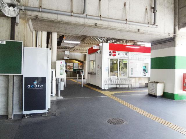 丸山駅のエリア情報1
