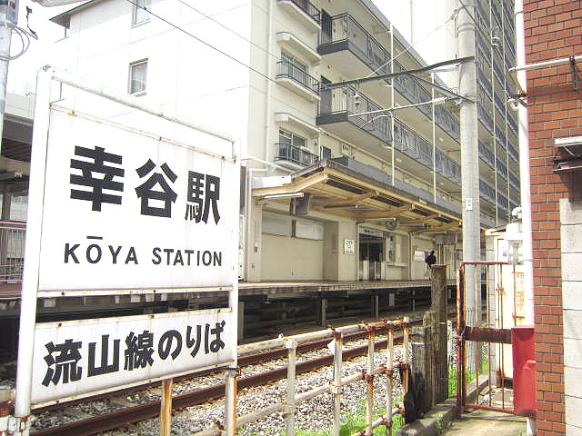 幸谷駅のエリア情報1