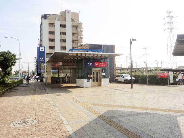 六町駅のエリア情報1