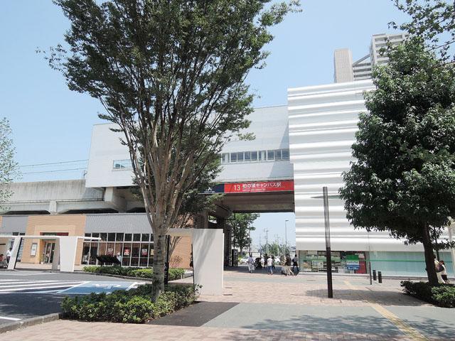 柏の葉キャンパス駅のエリア情報4