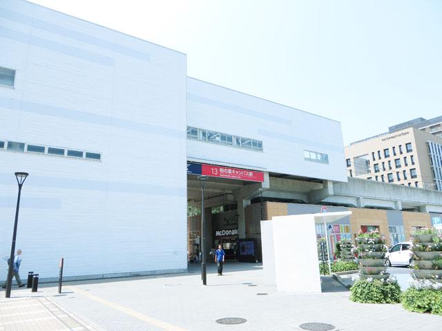 柏の葉キャンパス駅のエリア情報6