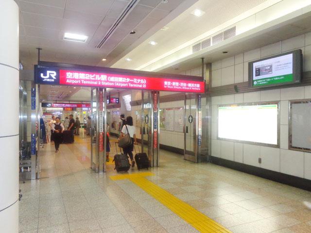 空港第2ビル駅のエリア情報1