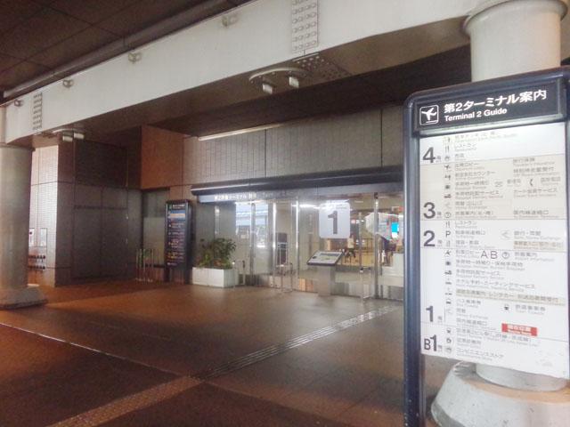 空港第2ビル駅のエリア情報4