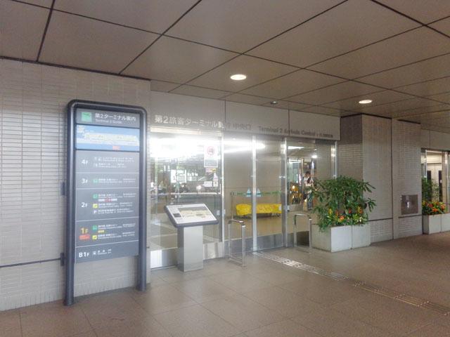 空港第2ビル駅のエリア情報5