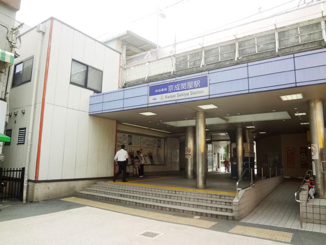 京成関屋駅のエリア情報1