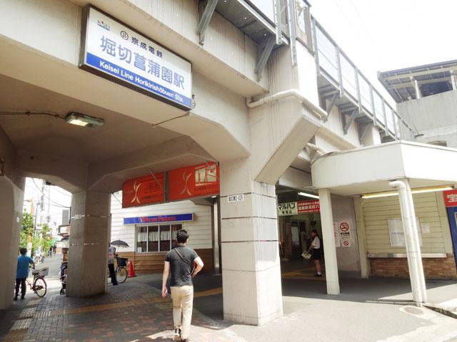 堀切菖蒲園駅のエリア情報1