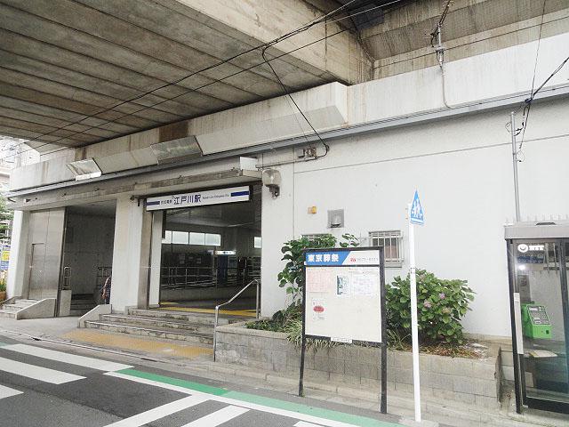 江戸川駅のエリア情報7