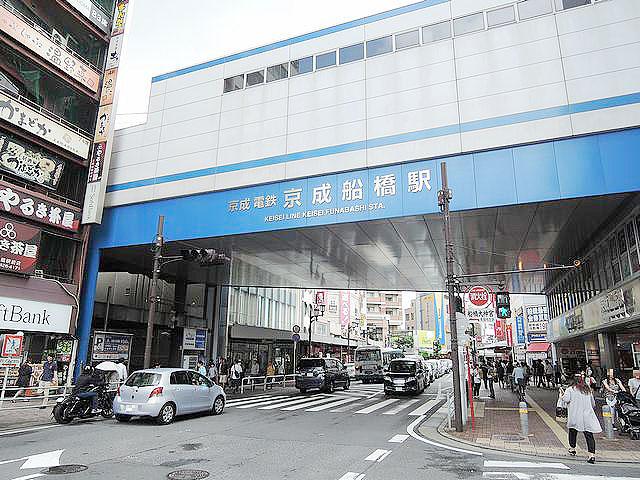 京成船橋駅のエリア情報6