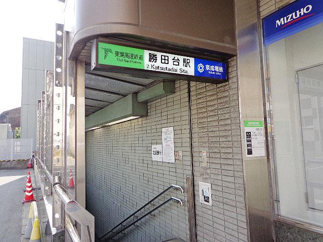 勝田台駅のエリア情報5