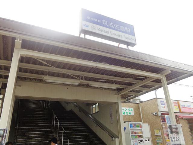 京成佐倉駅のエリア情報1