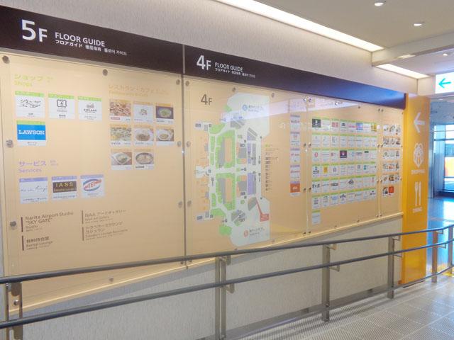 成田空港駅のエリア情報10