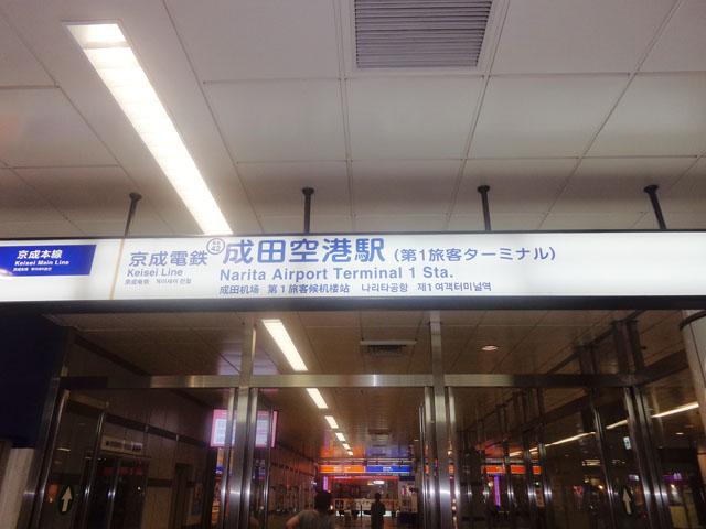 成田空港駅のエリア情報3