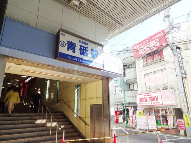 青砥駅のエリア情報1
