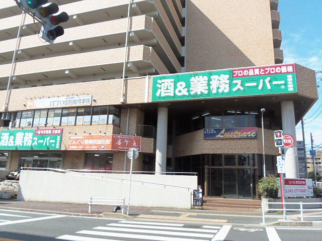京成幕張本郷駅のエリア情報4