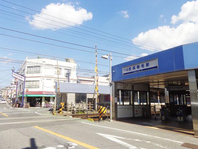 京成稲毛駅のエリア情報4