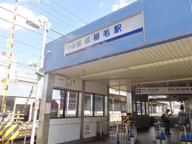 京成稲毛駅のエリア情報6