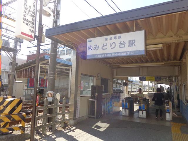 みどり台駅のエリア情報2