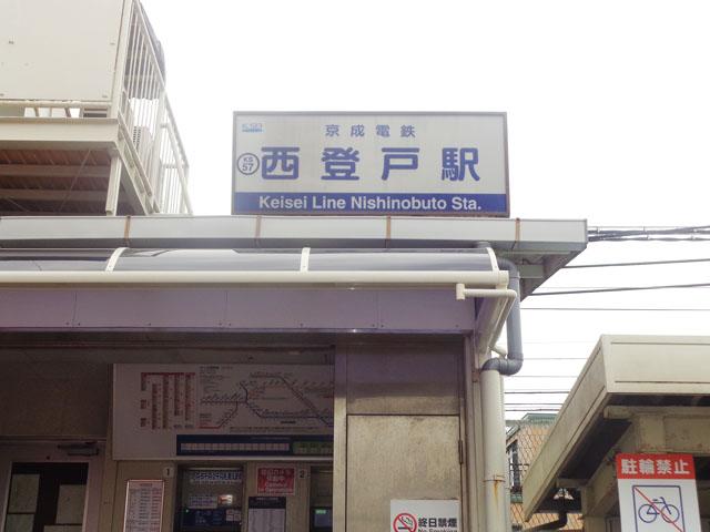 西登戸駅のエリア情報2