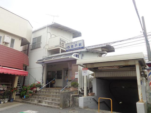 西登戸駅のエリア情報3