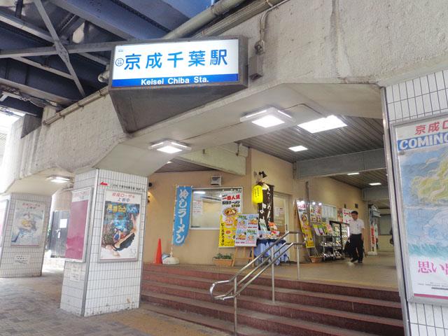京成千葉駅のエリア情報1