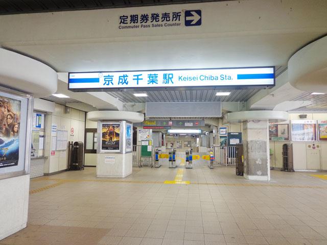 京成千葉駅のエリア情報2
