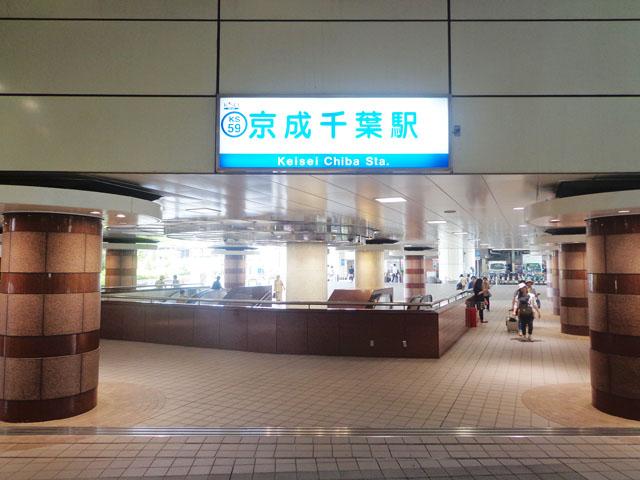 京成千葉駅のエリア情報3