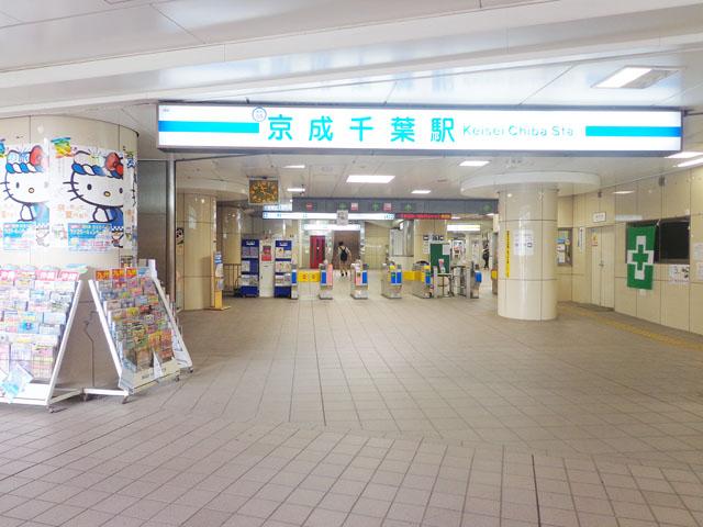 京成千葉駅のエリア情報4
