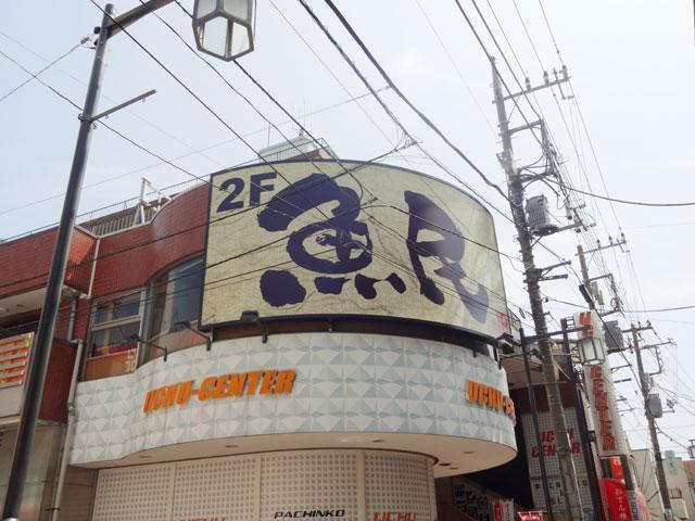 柴又駅のエリア情報4