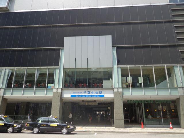 千葉中央駅のエリア情報4