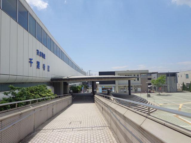 千葉寺駅のエリア情報4