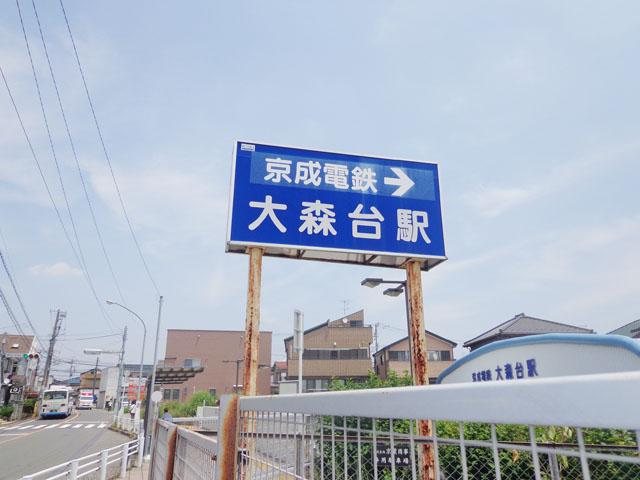 大森台駅のエリア情報1