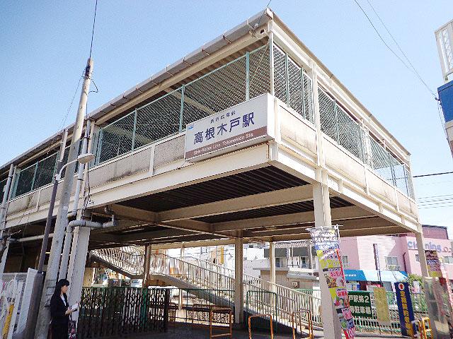 高根木戸駅のエリア情報1