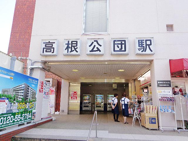 高根公団駅のエリア情報1