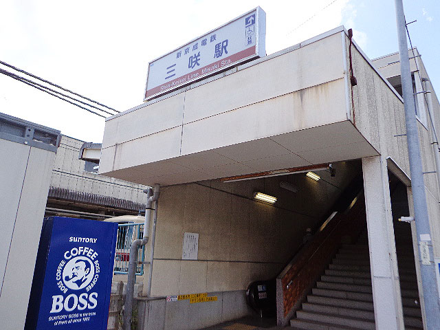 三咲駅のエリア情報1
