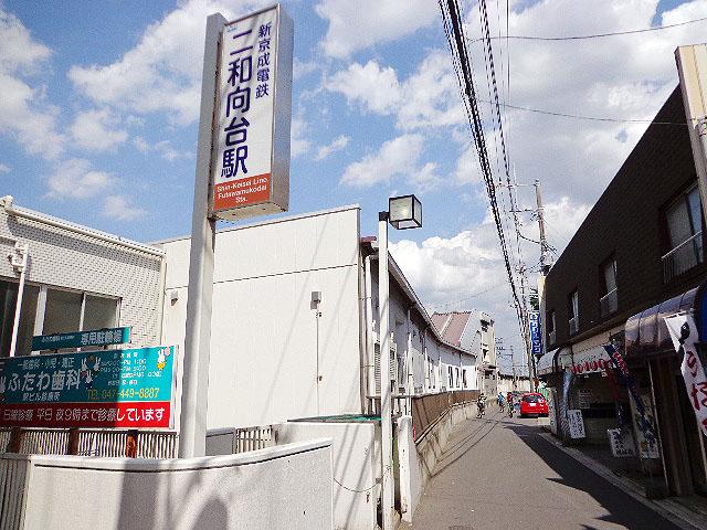 二和向台駅のエリア情報1