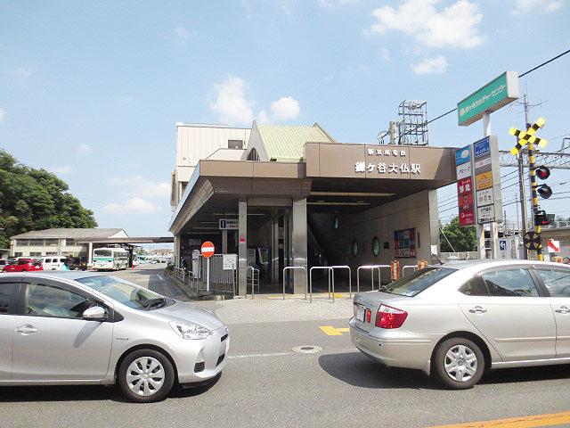 鎌ヶ谷大仏駅のエリア情報1
