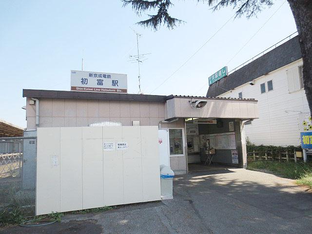 初富駅のエリア情報1