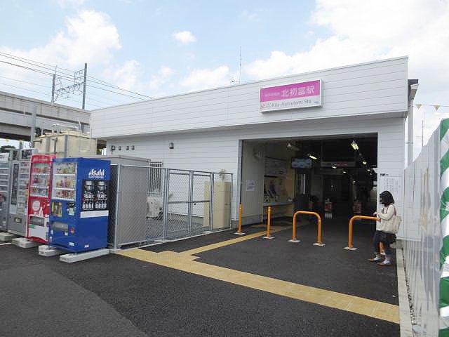 北初富駅のエリア情報2