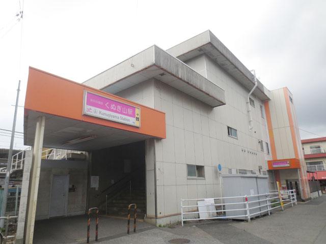 くぬぎ山駅のエリア情報1