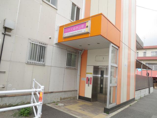くぬぎ山駅のエリア情報2