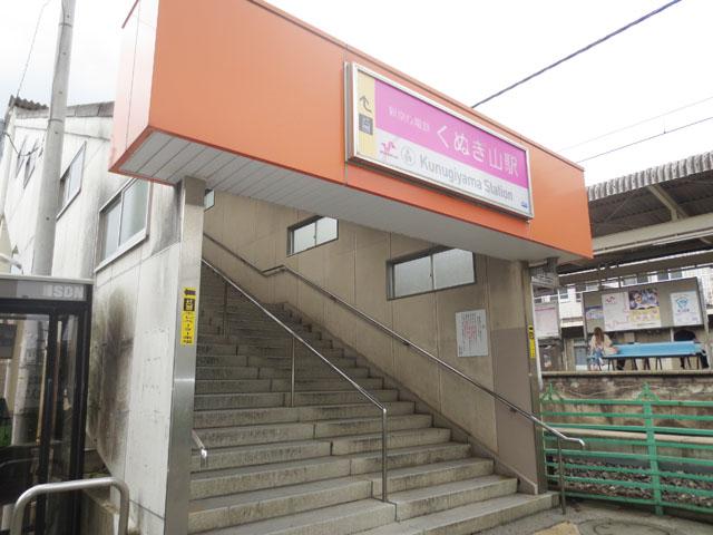 くぬぎ山駅のエリア情報3