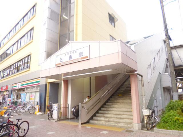 五香駅のエリア情報1
