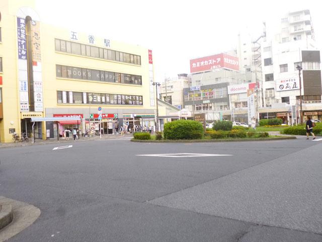 五香駅のエリア情報4