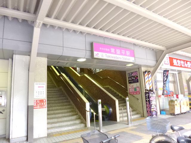 常盤平駅のエリア情報2